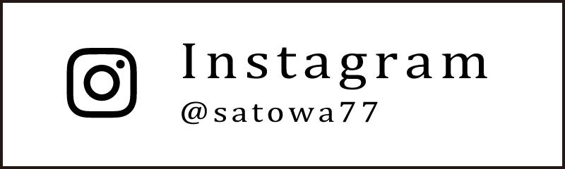 instagram@satowa77