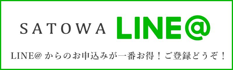 SATOWA LINE@