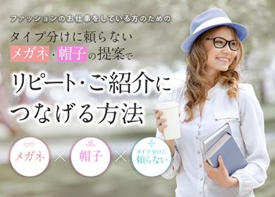 メガネと帽子のプロ養成カレッジマスターブック