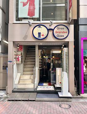 安江さんのお店銀座グランパグラス