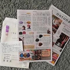 情報誌オントナから取材を受けました