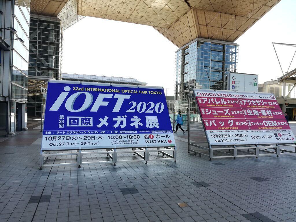 iOFT2020国際メガネ展